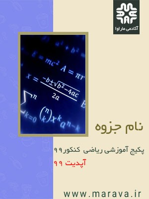 پکیج اموزشی ریاضی 99