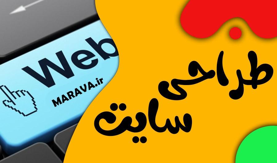 طراحی سایت ماراوا