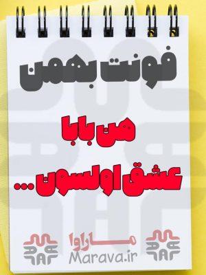 دانلود فونت بهمن