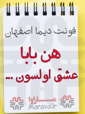 دانلود فونت دیما اصفهان
