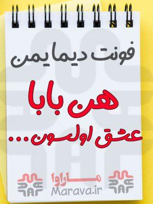 دانلود فونت دیما یمن