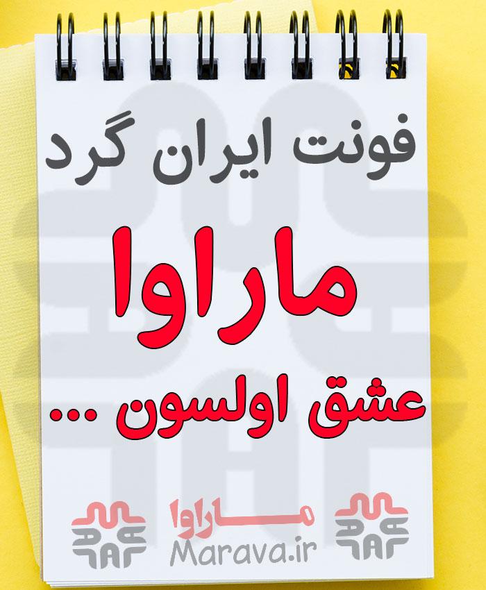 دانلود فونت ایران گرد