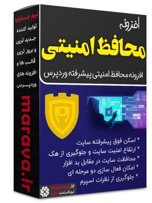 افزونه محافظ امنیتی