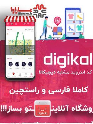 دانلود سورس کد اپلیکیشن دیجیکالا