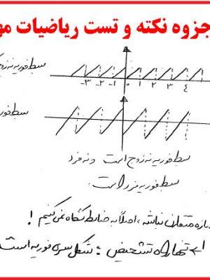 جزوه نکته و تست ریاضیات مهندسی