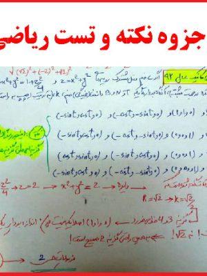 جزوه کنکوری نکته و تست ریاضی 2
